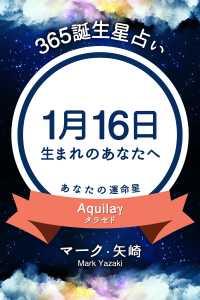 365誕生日占い~1月16日生まれのあなたへ~