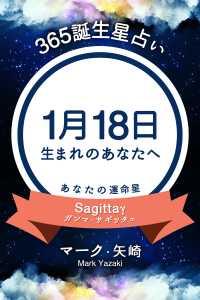 365誕生日占い~1月18日生まれのあなたへ~