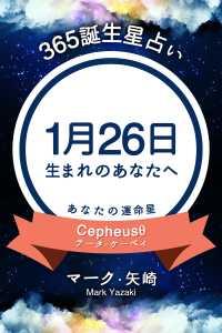 365誕生日占い~1月26日生まれのあなたへ~