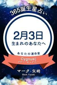 365誕生日占い~2月3日生まれのあなたへ~