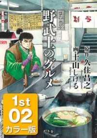漫画版 野武士のグルメ カラー版 1st 02