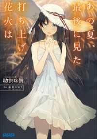 紀伊國屋書店BookWebで買える「あの夏、最後に見た打ち上げ花火は」の画像です。価格は637円になります。