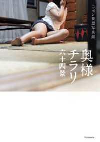 ニッポン妄想写真館 奥様チラリ六十四景