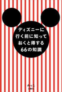 紀伊國屋書店BookWebで買える「ディズニーに行く前に知っておくと得する66の知識」の画像です。価格は997円になります。