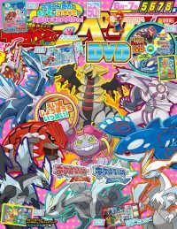 付録付き ゲーム雑誌の画像
