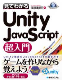 見てわかるUnity JavaScript超入門