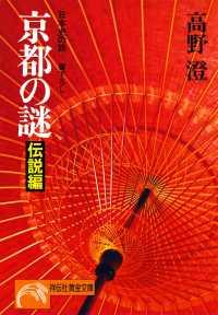 京都の謎・伝説編