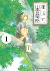 星河万山霊草紙 分冊版 1巻