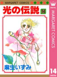 紀伊國屋書店BookWebで買える「光の伝説 14」の画像です。価格は432円になります。