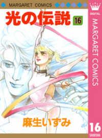 紀伊國屋書店BookWebで買える「光の伝説 16」の画像です。価格は432円になります。