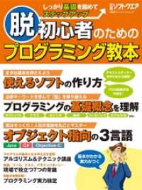 脱初心者のためのプログラミング教本(日経BP Next ICT選書)