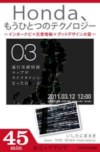 紀伊國屋書店BookWebで買える「Honda、もうひとつのテクノロジー 03 ?インターナビ×災害情報×グッドデ」の画像です。価格は378円になります。