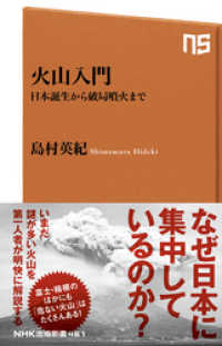 火山入門 日本誕生から破局噴火まで