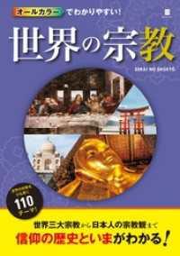 紀伊國屋書店BookWebで買える「オールカラーでわかりやすい! 世界の宗教」の画像です。価格は723円になります。