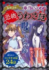 紀伊國屋書店BookWebで買える「女の子の本当にこわい 恐怖のうわさ話 呪われた学校」の画像です。価格は669円になります。