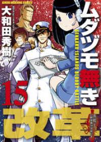 紀伊國屋書店BookWebで買える「ムダヅモ無き改革 15巻」の画像です。価格は702円になります。