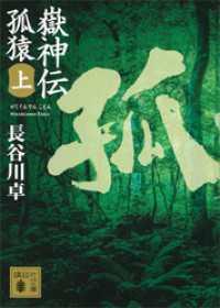 嶽神伝 孤猿(上)