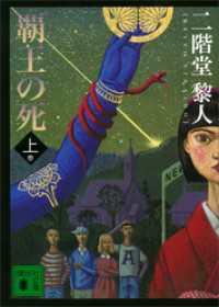 覇王の死(上)
