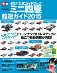 タミヤ公式ガイドブック ミニ四駆超速ガイド2015
