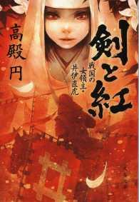 剣と紅 戦国の女領主・井伊直虎