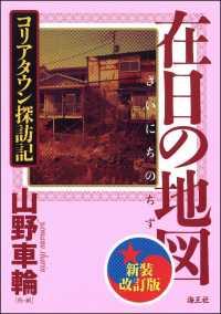 紀伊國屋書店BookWebで買える「在日の地図 新装改訂版 コリアタウン探訪記」の画像です。価格は1,404円になります。