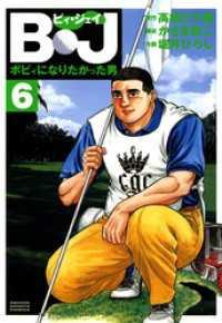 B・J ボビィになりたかった男 6