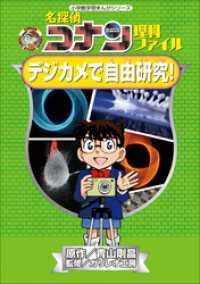 名探偵コナン理科ファイル デジカメで自由研究!