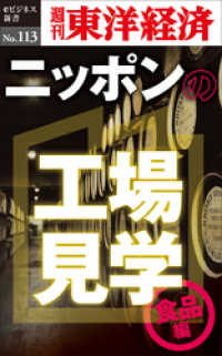 紀伊國屋書店BookWebで買える「ニッポンの工場見学【食品編】 身近な食品のワクワク工場—週刊東洋経済eビジネス新」の画像です。価格は216円になります。