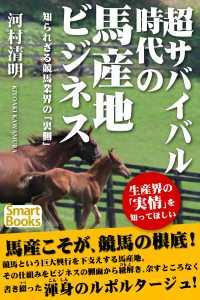 紀伊國屋書店BookWebで買える「超サバイバル時代の馬産地ビジネス 知られざる競馬業界の「裏側」」の画像です。価格は599円になります。