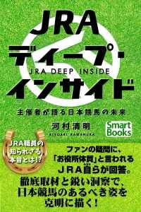 紀伊國屋書店BookWebで買える「JRAディープ・インサイド 主催者が語る日本競馬の未来」の画像です。価格は599円になります。