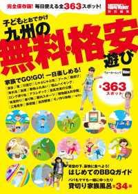 子どもとおでかけ 九州の無料・格安遊び