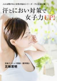 紀伊國屋書店BookWebで買える「汗とにおい対策で女子力UP!」の画像です。価格は529円になります。