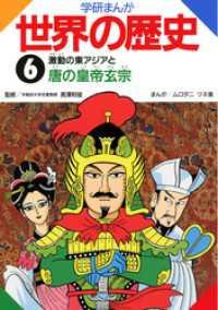 学研まんが世界の歴史 6 激動の東アジアと唐の皇帝玄宗