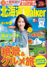 北海道Walker2015夏