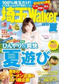 埼玉Walker2015夏