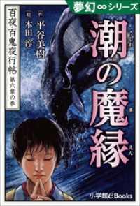 夢幻∞シリーズ 百夜・百鬼夜行帖33 潮の魔縁