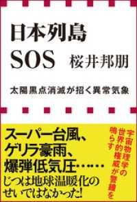 日本列島SOS 太陽黒点消滅が招く異常気象