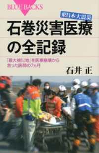 東日本大震災 石巻災害医療の全記録 「最大被災地」を医療崩壊から救った医師の7ヵ