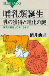 哺乳類誕生 乳の獲得と進化の謎 驚異の器官がうまれるまで