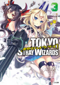 東京ストレイ・ウィザーズ3