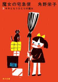 新装版 魔女の宅急便 (3)キキともうひとりの魔女