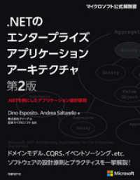 .NETのエンタープライズアプリケーションアーキテクチャ 第2版 .NETを例に