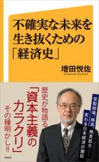 不確実な未来を生き抜くための「経済史」