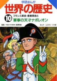 学研まんが世界の歴史 10 フランス革命・産業革命と軍事の天才ナポレオン