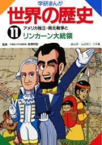 学研まんが世界の歴史 11 アメリカ独立・南北戦争とリンカーン大統領