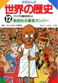 学研まんが世界の歴史 12 アジアの植民地化と無抵抗主義者ガンジー