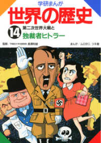 学研まんが世界の歴史 14 第二次世界大戦と独裁者ヒトラー