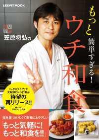紀伊國屋書店BookWebで買える「笠原将弘のもっと簡単すぎる!ウチ和食」の画像です。価格は496円になります。
