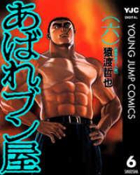 紀伊國屋書店BookWebで買える「あばれブン屋 6」の画像です。価格は518円になります。