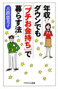 紀伊國屋書店BookWebで買える「年収ダウンでも「プチお金持ち」で暮らす法」の画像です。価格は730円になります。